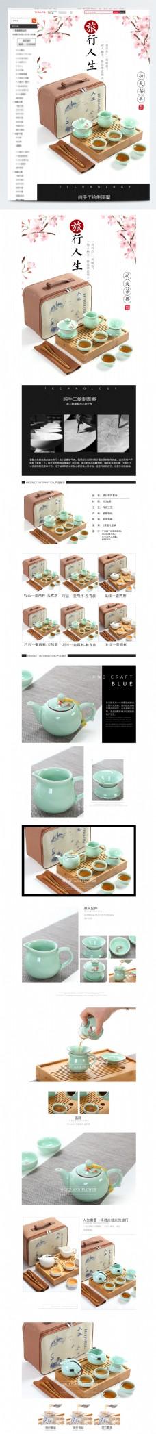 淘宝天猫简约中国风旅行茶具详情页模板