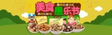 淘宝美味零食干果店铺首页促销海报