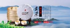淘宝古茶促销海报