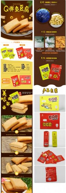 鱼豆腐详情页