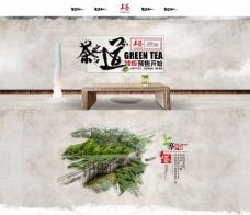 茶之道PSD淘宝网页模板