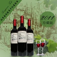 主图葡萄酒海报活动模板