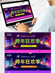 电商淘宝食品家居跨年狂欢季紫色促销海报