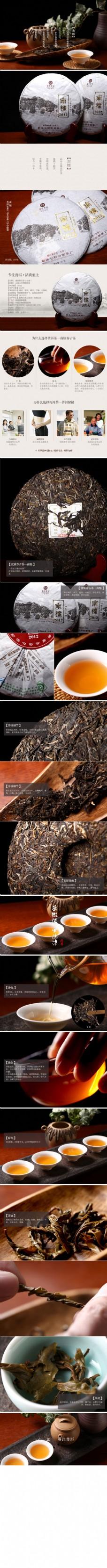 茶葉詳情頁ideapie (93)