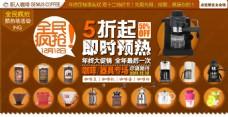 淘宝咖啡器具促销海报