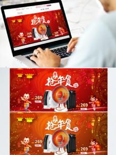 电商淘宝腊八年货节电器节日促销海报