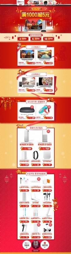 淘宝天猫猴年年货节新年首页店铺装修模板