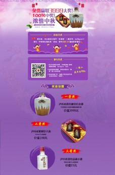 中秋节活动页面