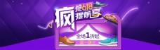 618粉丝狂欢节首屏海报