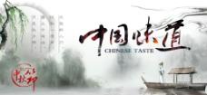 中国味道图片
