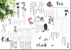 中国风水墨书法字