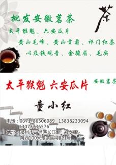 茶叶 名片 中国风图片