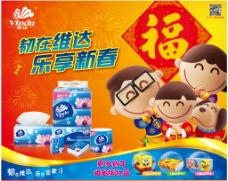 维达纸巾新年宣传海报