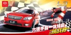 比亚迪汽车L3挑战赛