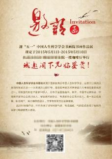 中国风书画展邀请函