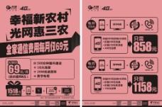 中国电信天翼4G宣传单页 DM单