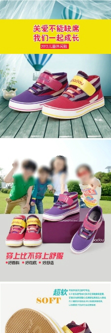 儿童童鞋鞋子休闲鞋淘宝宝贝详情页