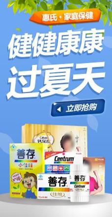 夏季保健品促销banner