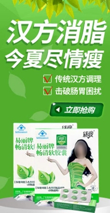 夏季减肥产品促销banner