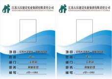 江苏大汉建设实业集团有限责任公司