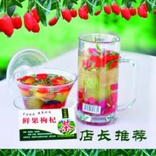 鲜果枸杞茶
