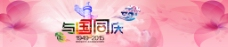网页国庆节banner图