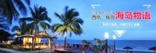 海岛物语 旅游广告