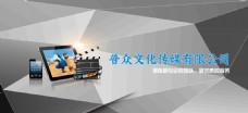 文化灰黑三维立体背景传媒banner