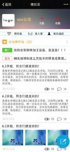 模仿腾讯微社区