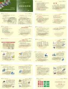 消防知识手册