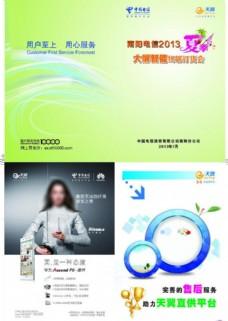 中国电信手册