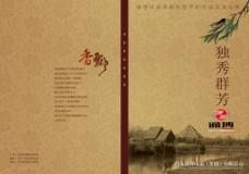 复古中国风企业画册封面设计
