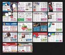 全彩医疗广告杂志矢量素材