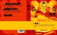 中國風舞獅畫冊封面