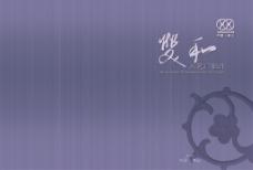 门业画册封面设计 紫色背景高清PSD格式