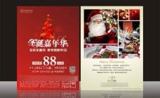 自助餐圣诞嘉年华宣传