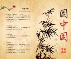 传统中国风菜谱封面封底设计PSD素材下载