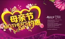 母亲节约惠促销海报设计PSD素材