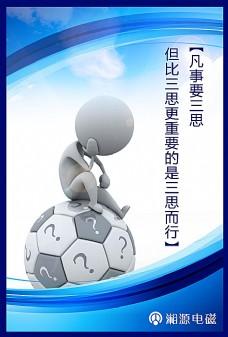 湘源电磁企业展板9