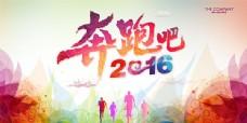 奔跑吧2016海报