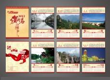 2012年企业旅游挂历设计PSD素材
