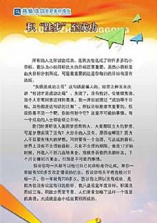 企业展板 企业板报 分层PSD_06