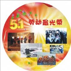 传统节日系列之五一劳动节图片