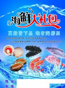 海鲜大礼包正图片