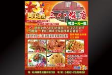 3周年店庆饭店海报