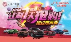 汽车让利促销海报设计psd素材