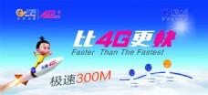电信灯箱 极速300M 比4G更快