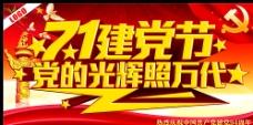 71建党节党的光辉照万代图片