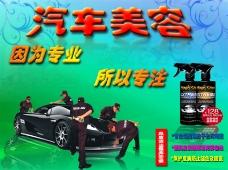 汽车洗车海报