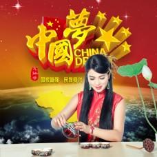 尤仙子中国梦健康梦古典茶艺设计海报